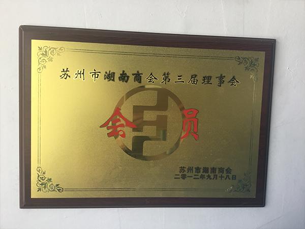 湖南商会会员