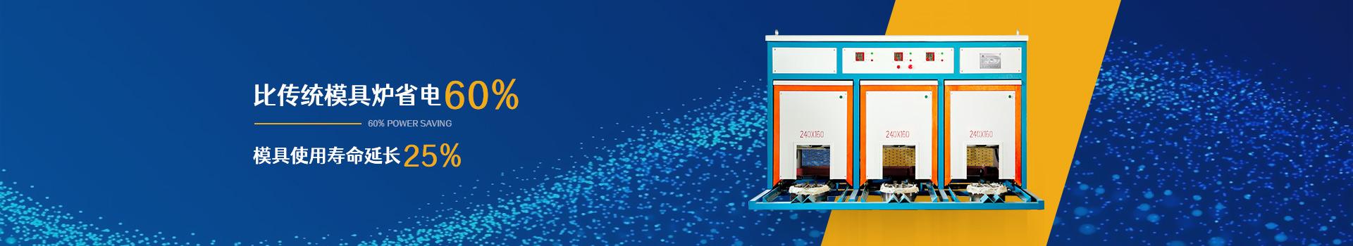 科鼎数控模具电磁加热炉比传统模具炉省电60%