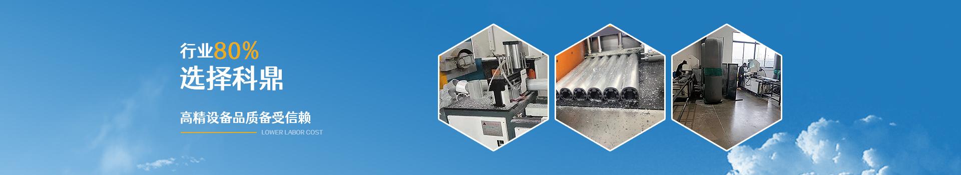 科鼎数控行业80%选择高精设备品质备受信赖